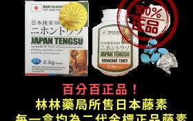 日本藤素使用方法? 房事前吃與平時保養吃法有何不同?