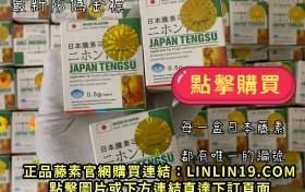 日本藤素評價怎麼樣?對人體有傷害嗎
