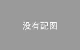 日本藤素使用三必知,少一個都是你虧了!